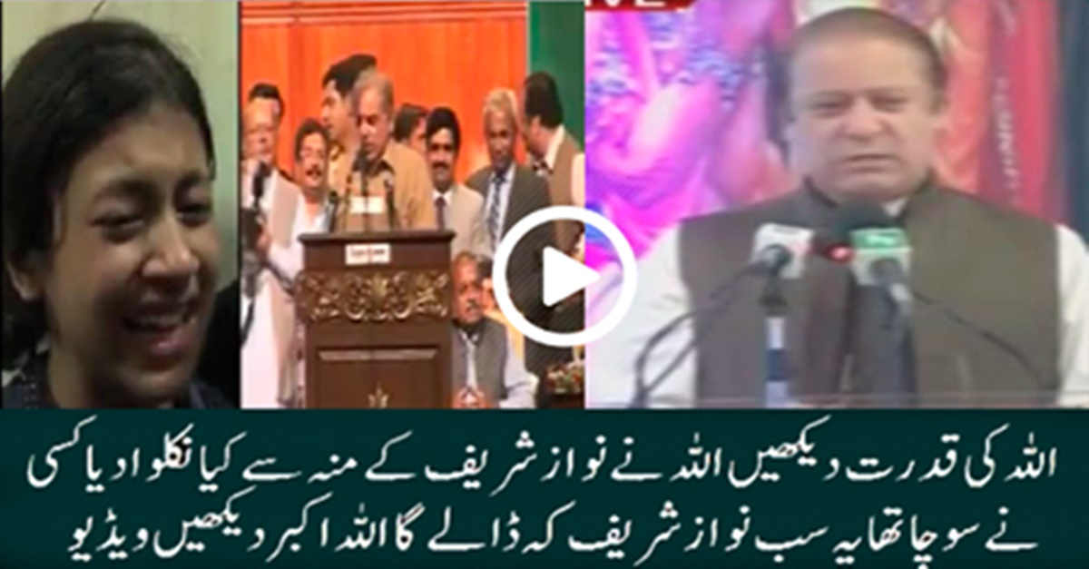 How Allah Put Words in the Mouth of Nawaz Sharif