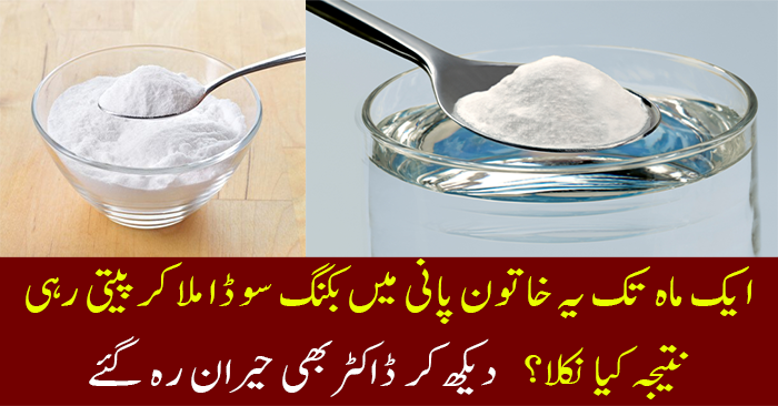 How To Use Baking Soda For Weight Lose In Urdu